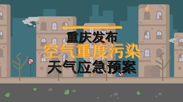 重庆发布空气重度污染天气应急预案