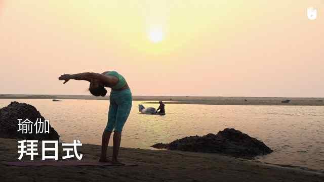 sikana瑜伽教程:拜日式