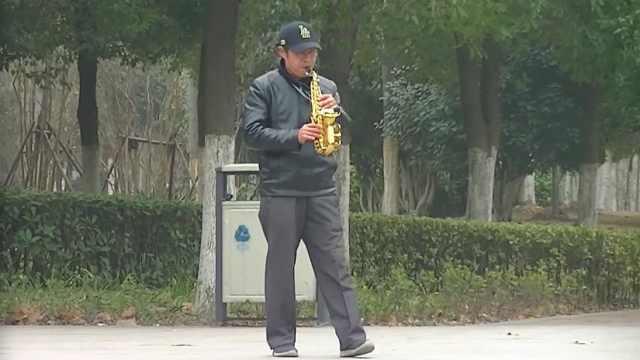老爷爷公园吹萨克斯,锻炼肺活量