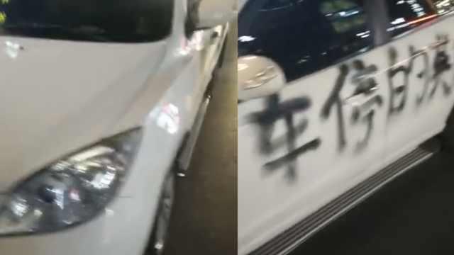 轿车因停放不当被喷漆:车停的真好