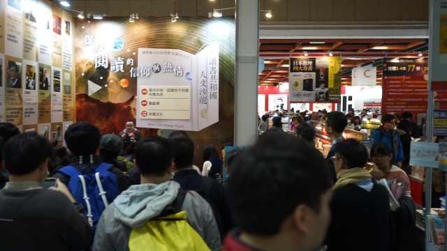 台北书展现场,资本论讲坛人头攒动