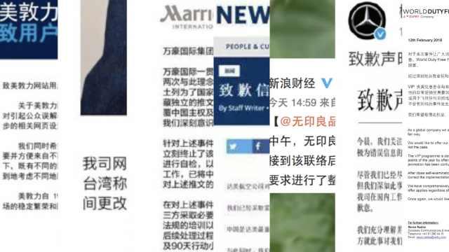 一个多月,7家外企向中国道歉!