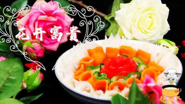 蔬菜的高级吃法——花开富贵