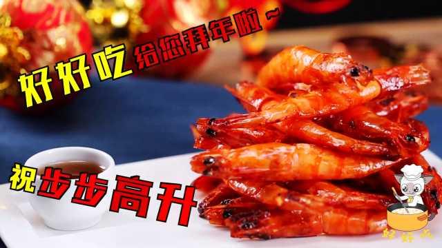 春节必备大菜:油焖大虾