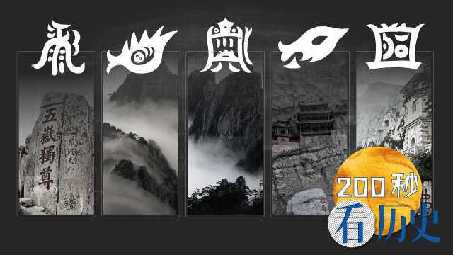五岳在古代为什么重要?