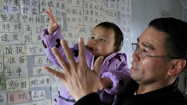 学霸!2岁女童识字2千,熟读三字经