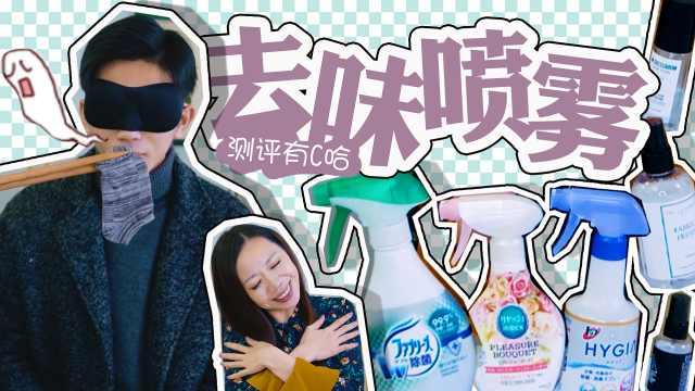 一瓶喷雾就能代替洗衣机?