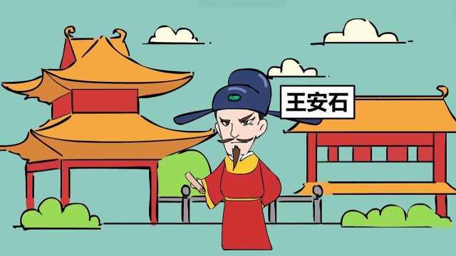 王安石的先进经济思想为啥没能实施