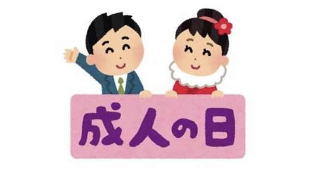 日本下调成年年龄,满18岁就能结婚