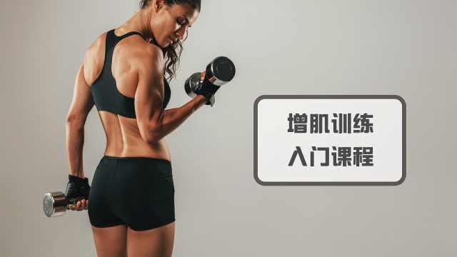 女生增肌训练入门课程