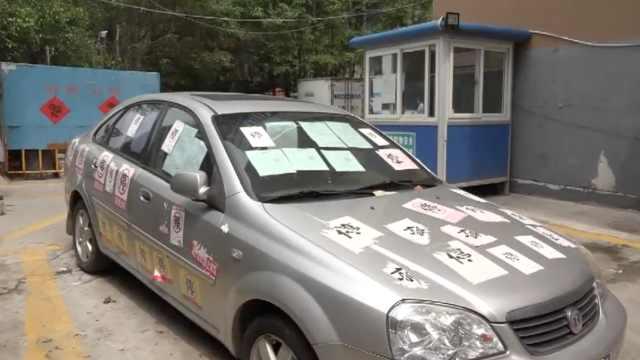 小车被贴满禁停标识,物业:我们干的
