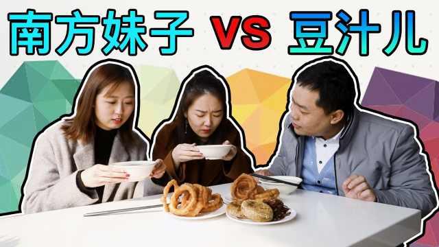 南方人挑战北京豆汁的第一反应!
