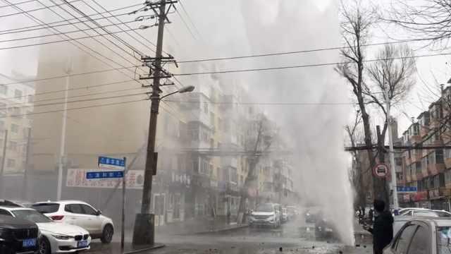 罕见!暖气管道爆裂,水柱喷起10米高
