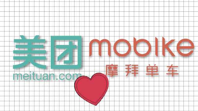 美团CEO王兴回应收购摩拜:开创未来