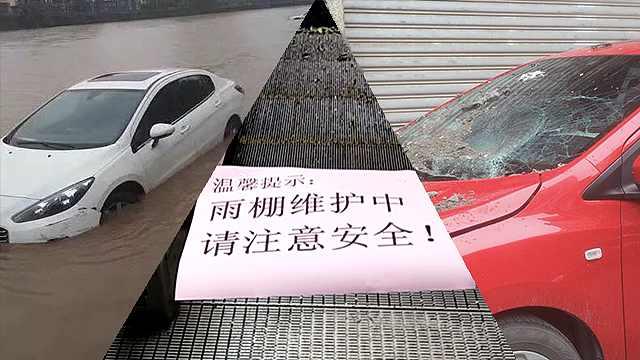 重庆暴雨袭城,小区外墙脱落砸中5车