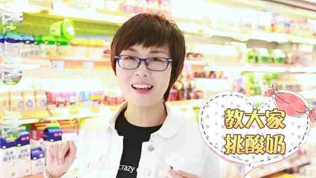 姐今天教大家挑选真正的酸奶
