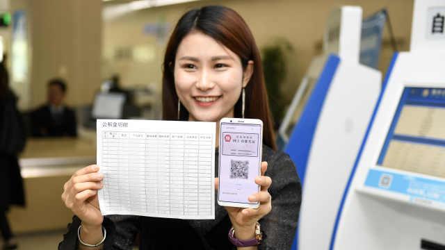 电子身份证来了!3城首批试点