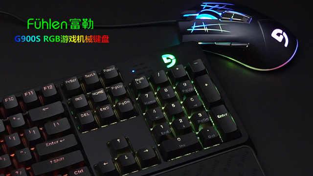 富勒G900S RGB机械键盘