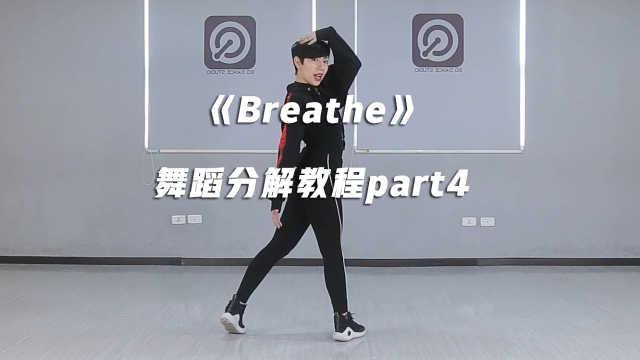 《Breathe》舞蹈分解教程part4