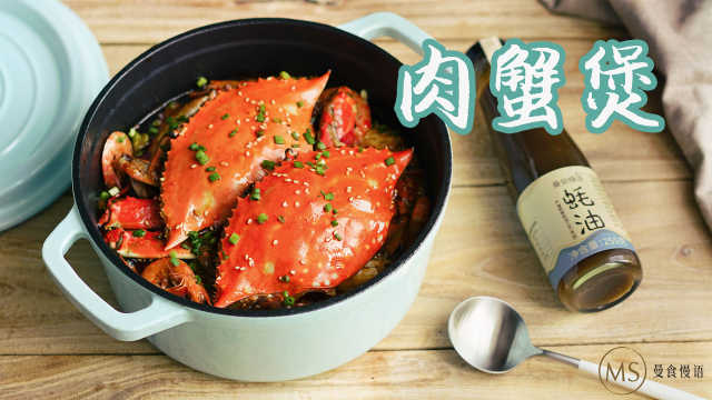 最热外卖单品在家也能做:肉蟹煲
