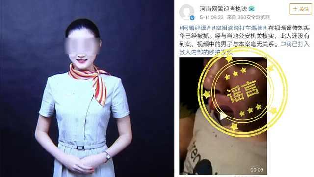 网传空姐遇害案凶手被抓,警方辟谣