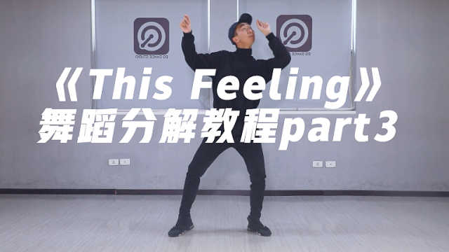 《This Feeling》舞蹈教程part3