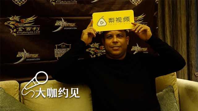 外星人罗纳尔多:中国足球未来可期