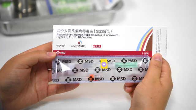 缺货!上海四价宫颈癌疫苗预约爆满