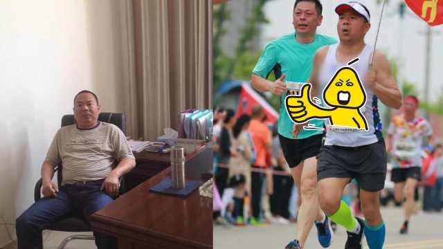 大叔为减重爱上跑步,5个月瘦40斤