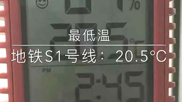 南京地铁温度:热得淌汗or冻得搓手