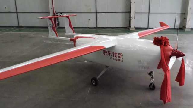 京东首架重型无人机下线,飞1千公里