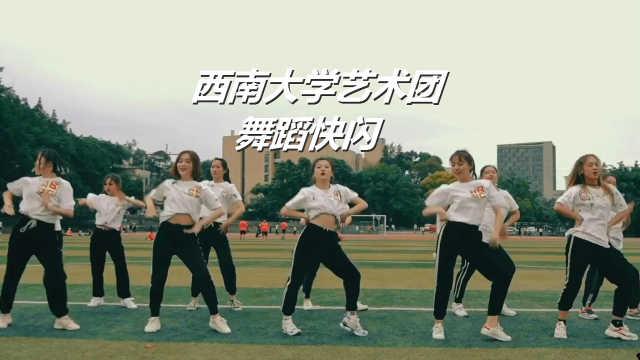 西南大学艺术团&非末学员舞蹈快闪