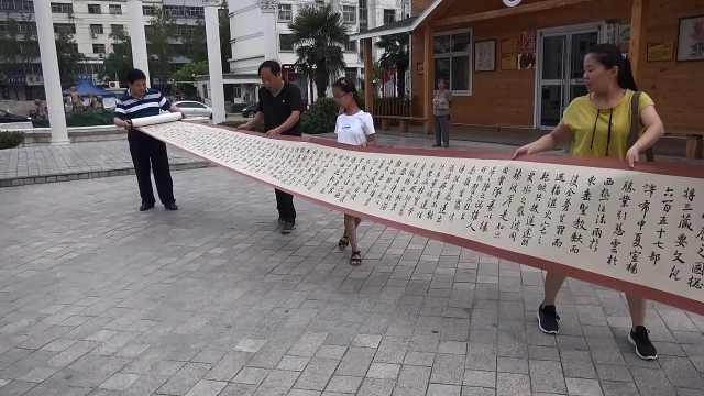 男子痴迷书法,耗时15天写30米长卷