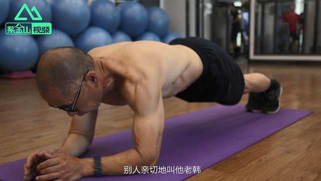 62岁老人平板撑8小时5分7秒