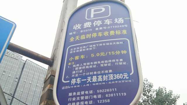 北京西站回应