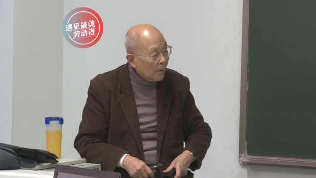 清华93岁老教授:我活着就是为讲课