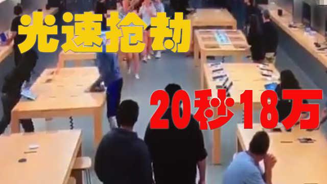 美国苹果店20秒被抢18万