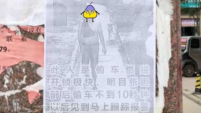 赤膊大汉10秒偷车,失主贴告示泄愤