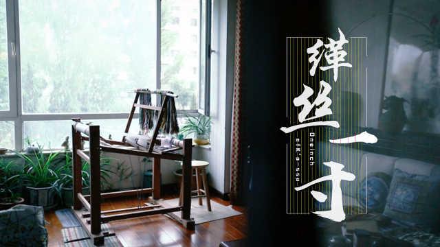 寸缂寸金,中国的缂丝工艺风靡世界