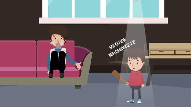 【法君说】断绝父子关系是否有效?