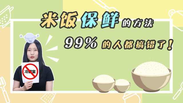 米饭保鲜的方法,99%的人都搞错了