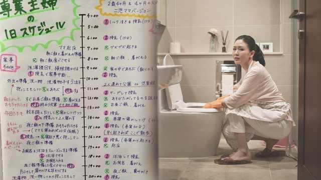 直播:日本丈夫体验,主妇的日程表
