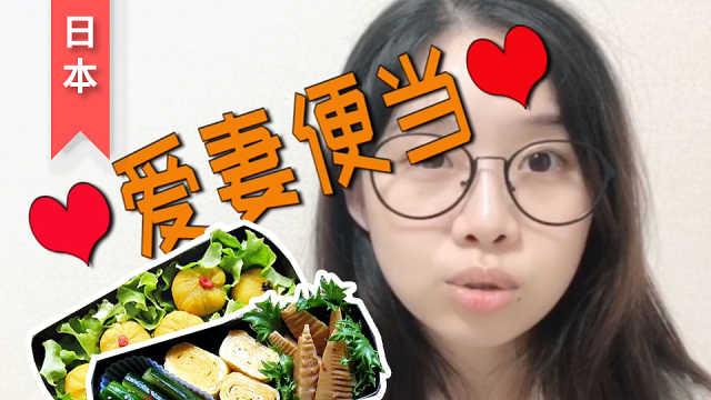 日本家庭主妇真的如日剧中贤惠?