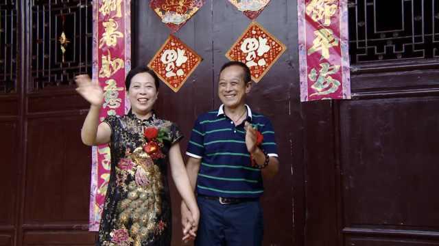 百年老宅里,女孩助6旬养父迎娶新娘