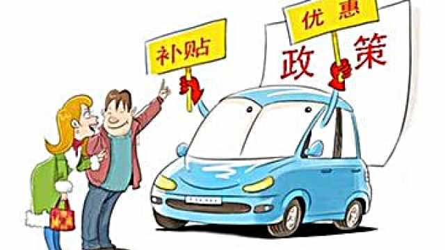 新能源汽车补贴将建立动态调整机制