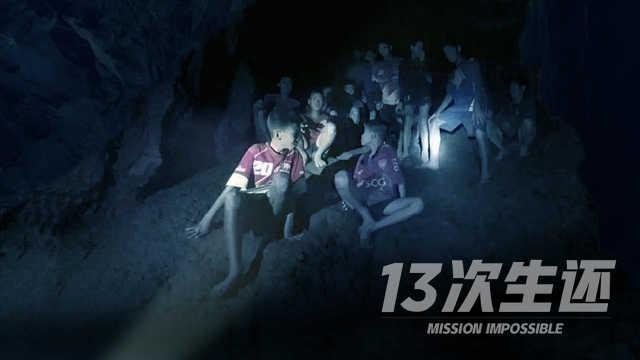 13次生还:全景还原泰国山洞大救援