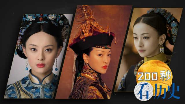 清宫剧的女性名字为什么都是假的?