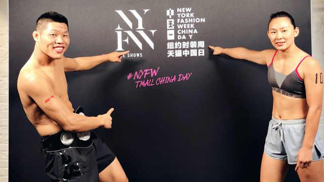 中国拳王登纽约时装周,教王菊打拳