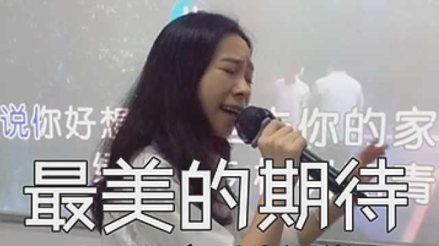 说唱就唱《最美的期待》试麦中