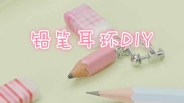 没用的文具可爱变身!铅笔耳环
